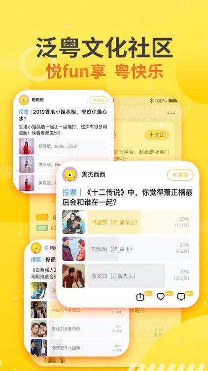 埋堆堆-港剧粤语文化平台 screenshot-3
