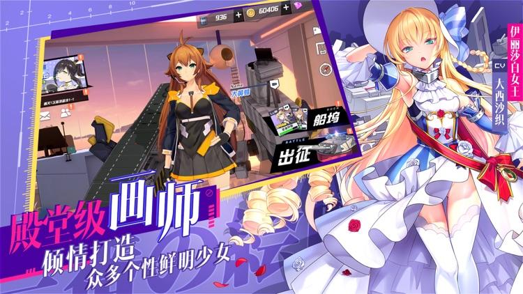 苍蓝誓约 screenshot-1