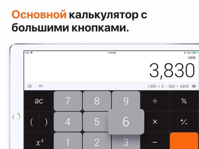 как квадрат калькулятор онлайн поставить