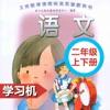 语文版A版小学语文二年级上下册
