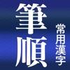 常用漢字筆順辞典【広告付き】 - iPhoneアプリ