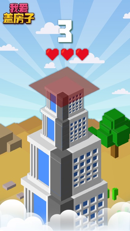 我爱盖房子-把握时机盖出摩天大厦 screenshot-4