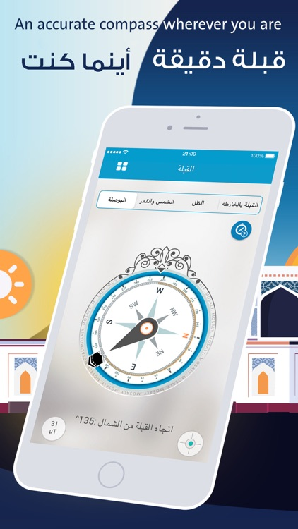 Almosaly: qibla, athan screenshot-3