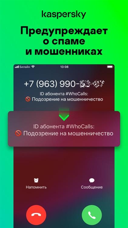 Who Calls: Определитель номера