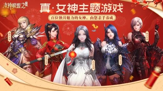 女神联盟2-二次元卡牌竞技养成游戏 App 截图