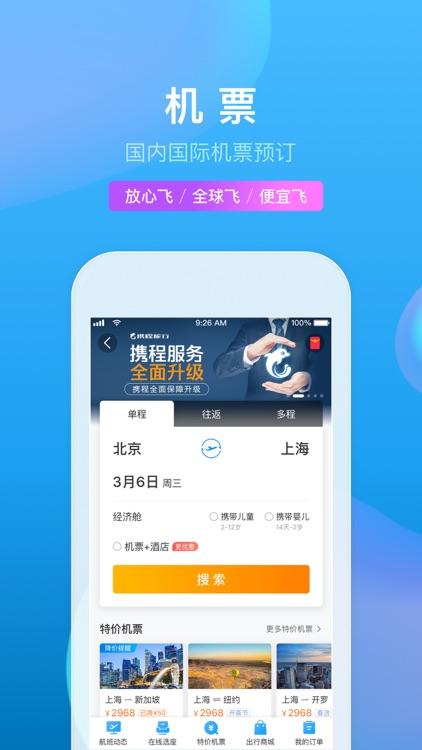 携程旅行-酒店机票火车票预订 screenshot-4