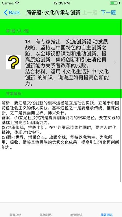 高中生知识点总结:数理化、语文、英语、政治、历史 screenshot-4