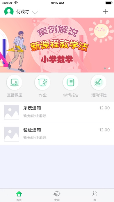 Screenshot for 堂堂网家长端 in United States App Store