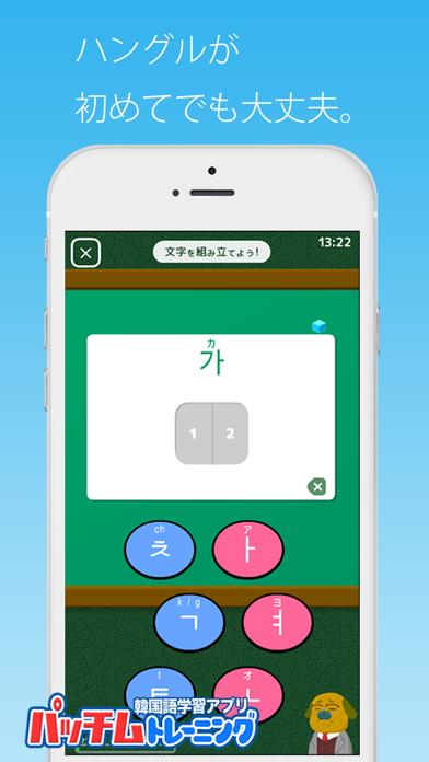 毎日3分で韓国語を身につける:パッチムトレーニングのおすすめ画像1