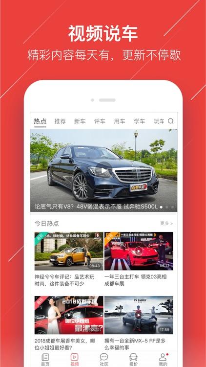 车友头条-汽车资讯与汽车头条新闻