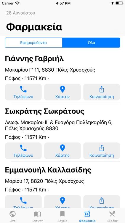 Η ΚΑΘΗΜΕΡΙΝΗ - ΚΥΠΡΟΥ screenshot-3