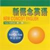 新概念英语专业版-New Concept English