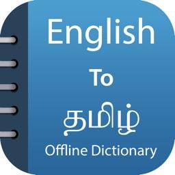 Tamil Dictionary & Translator