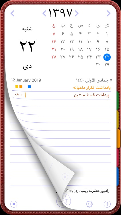 fCalendar screenshot-1
