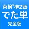 英検®準2級 でた単 - iPhoneアプリ