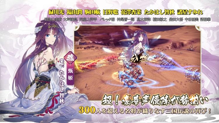三国烈覇(サンゴクレッパ) screenshot-3