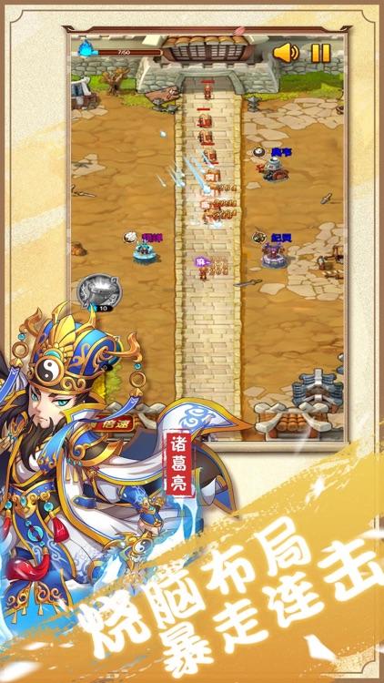 单机塔防:三国放置游戏 screenshot-4