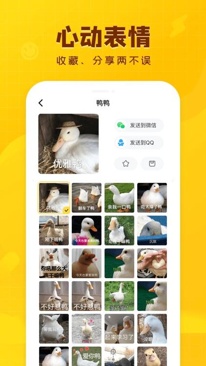 闪萌表情-聊天斗图表情包gif制作神器 screenshot-3