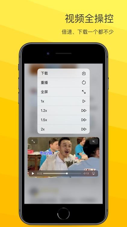 VVebo screenshot-3