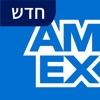 American Express Israel