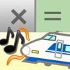 電車電卓 - iPhoneアプリ