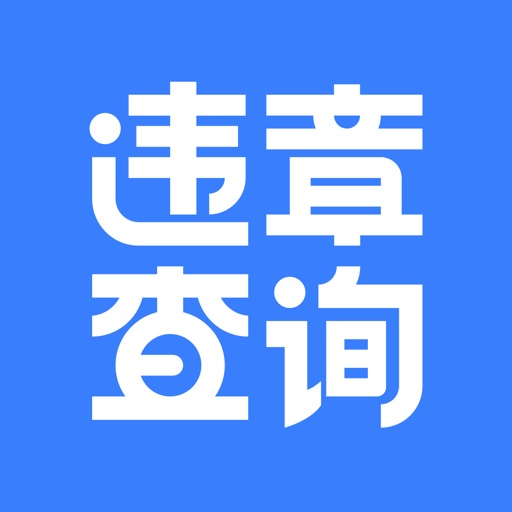搜狐违章查询-全国车辆查违章助手