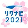 リクナビ2021 新卒向け就活アプリ iPhone