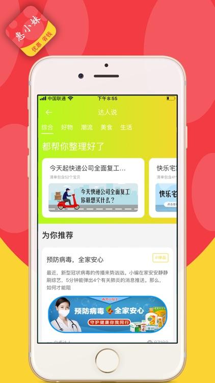 惠小妹-每日精选优惠商品 screenshot-3
