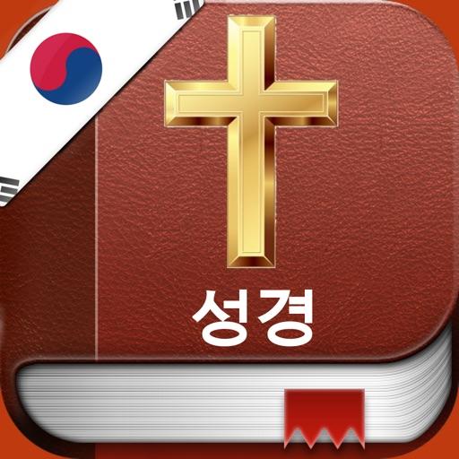 Korean Holy Bible - 한국어 성경