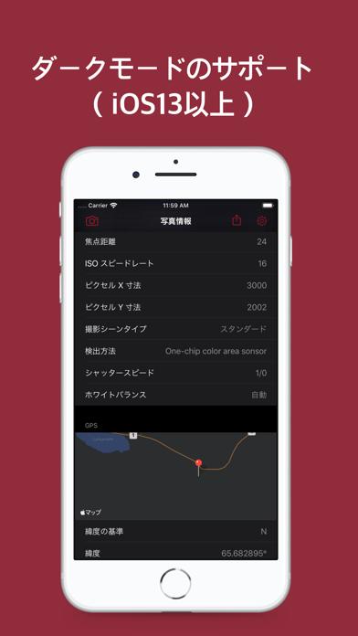 写真情報 -  EXIF/ GPSの位置の確認と削除のおすすめ画像6