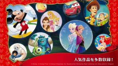 ディズニー マジカルえほんワールドのおすすめ画像2