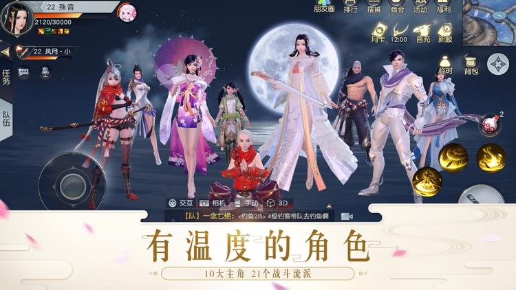 镇魔曲-白衣男主登场 screenshot-4