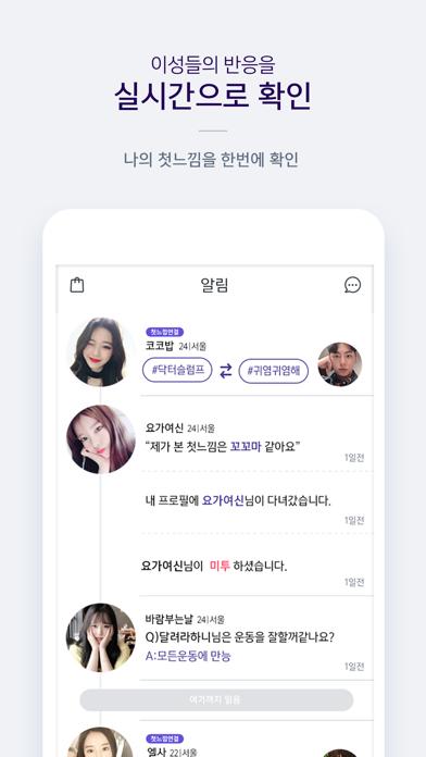 미투-첫느낌으로 채팅, 만남, 달콤한 연애까지 for Windows