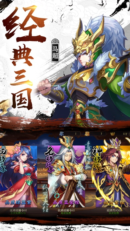少年名将-三国炫技RPG卡牌手游 screenshot-2