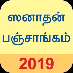 Sanatan Panchang - Tamil on the App Store