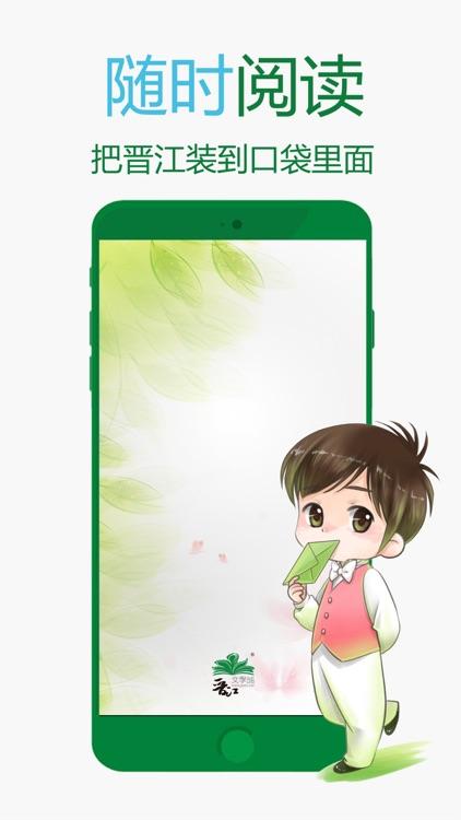 晋江小说阅读 screenshot-3