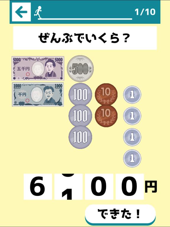 お金の学習「いくらかな?」のおすすめ画像4