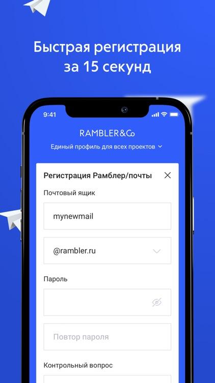 Рамблер/почта screenshot-4