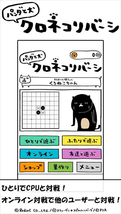 パンダと犬のクロネコリバーシ紹介画像2