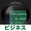 工事写真 ビジネス版 - iPhoneアプリ