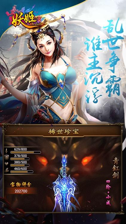 妖姬OL-江山、美人我都要 screenshot-4