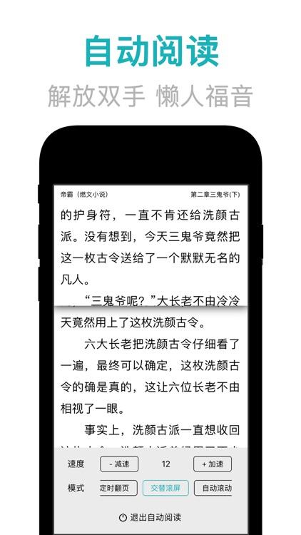 小说阅读器-全网精彩小说追更神器 screenshot-7