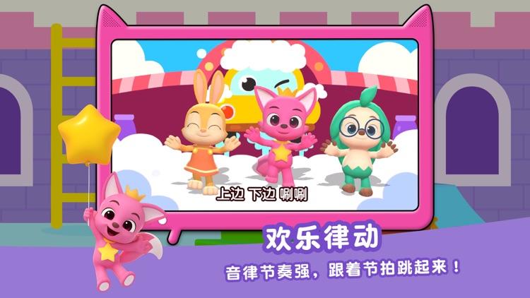 碰碰狐!双语儿歌-儿童早教儿歌 screenshot-3