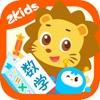 2Kids数学天天练 - 儿童早教数学游戏 - iPhoneアプリ