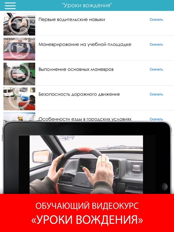 ПДД 2021 с иллюстрациями Screenshots