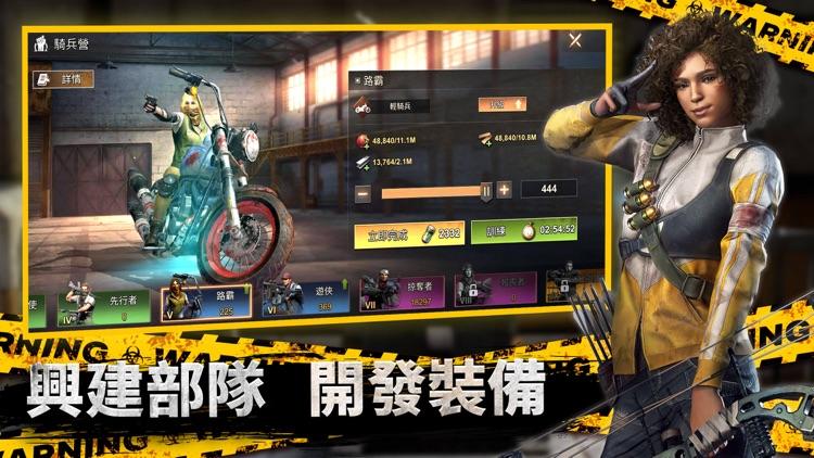 全面屍控-「陰屍路」聯名手遊 screenshot-5