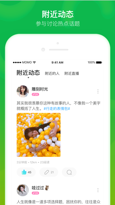 download MOMO陌陌 apps 3