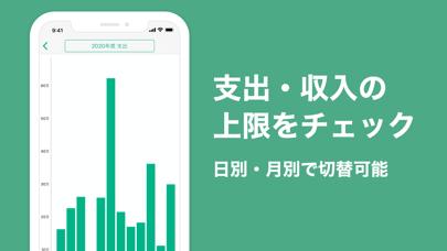 青色申告・白色申告のTaxnote シンプルな会計アプリ ScreenShot5