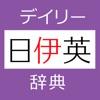 デイリー日伊英・伊日英辞典【三省堂】(ONESWING)