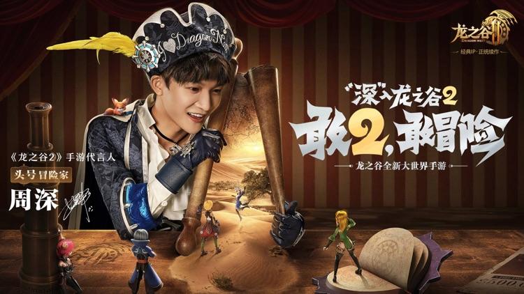 龙之谷2 screenshot-0
